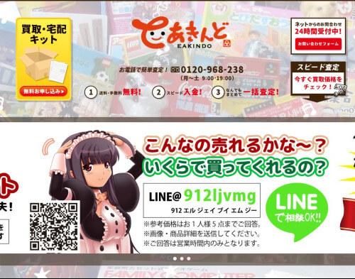 e-あきんど公式トップページ